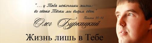 Олег Буркацкий - Жизнь лишь в Тебе