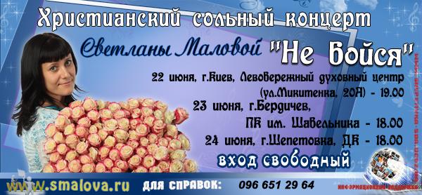 22-24.06.2012 концерты С.Маловой в Украине