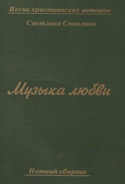 Светлана Соколова - Музыка любви (2002)