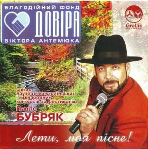 Павло Бубряк - Лети, моя пісне!